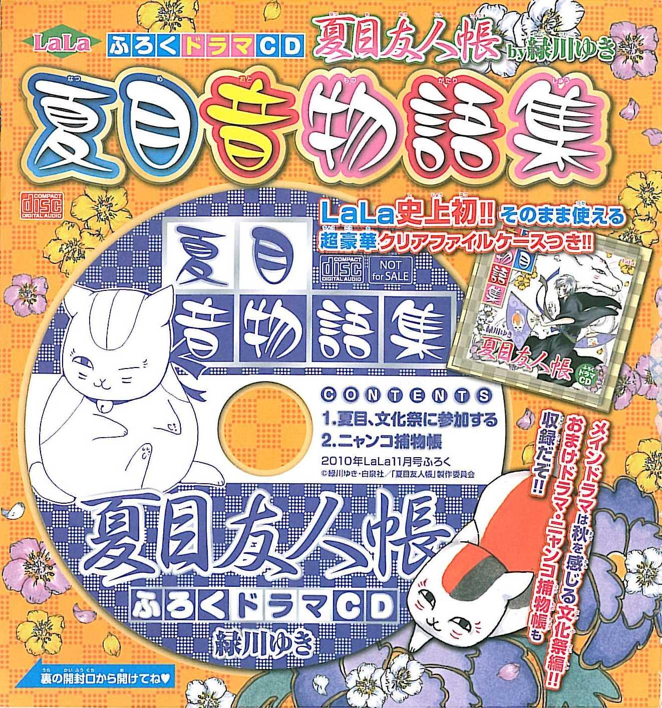 月刊LaLa附赠夏目友人帐广播剧CD夏目音物语集1&2