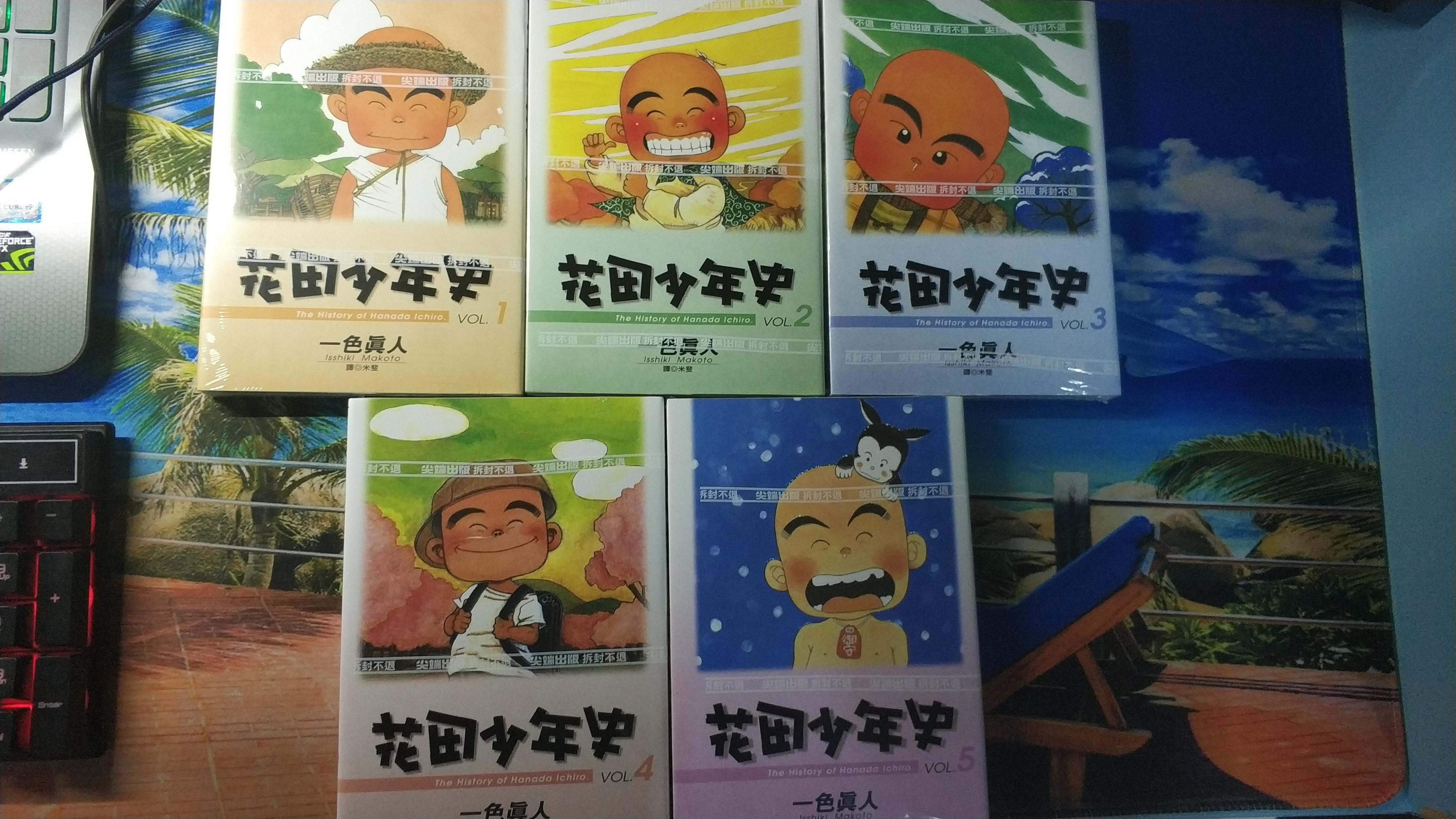 新买的尖端台版花田少年史漫画