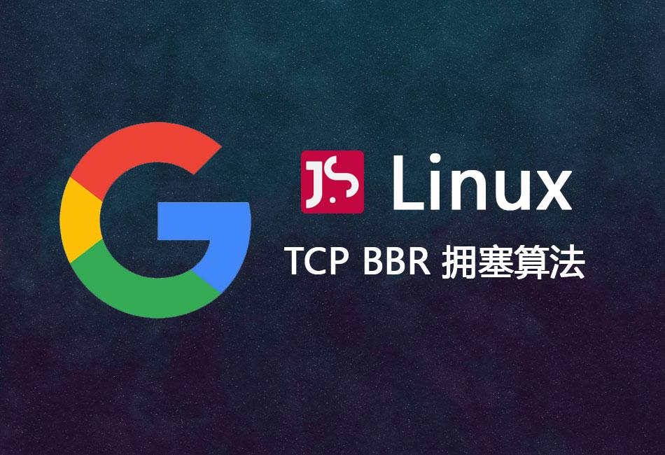 Ubuntu开启BBR拥塞控制